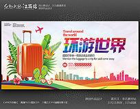 时尚创意环游世界旅游宣传海报设计