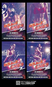 时尚动感运动健身宣传海报