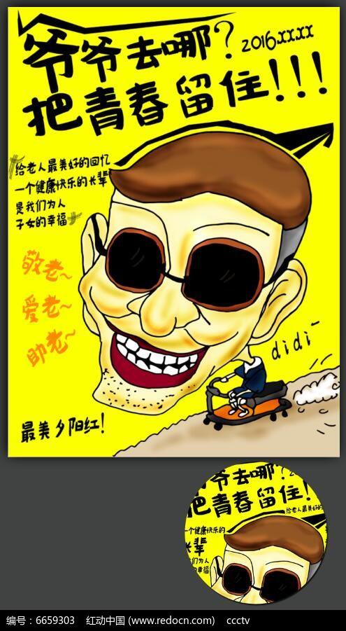 手绘重阳节海报设计
