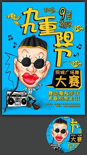 手绘重阳节夕阳红广场舞大赛海报