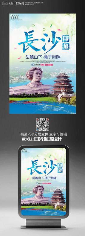水彩风湖南长沙旅游宣传海报设计