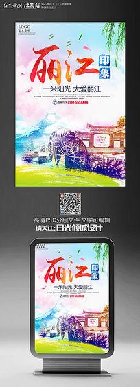 水彩风云南丽江旅游宣传海报设计