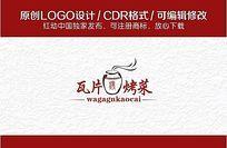 瓦片烤菜logo CDR