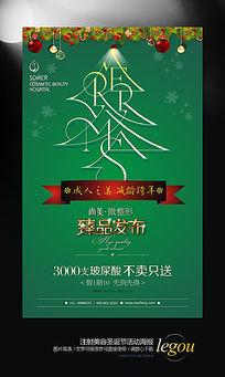 整形医院圣诞节海报
