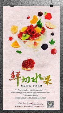 中国风水彩画鲜切水果广告素材