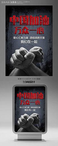 中国加油抗震救灾公益海报设计