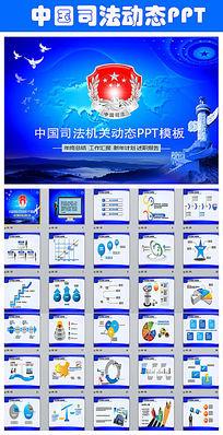 中国司法机关司法局PPT模板