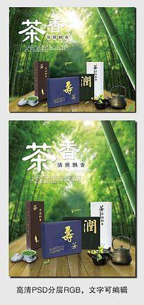 竹林里清雅飘香的茶叶产品海报设计