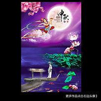 最新中秋节宣传海报设计PSD模板下载