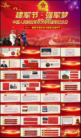 33页框架完整的八一建军节军队PPT模板