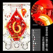 3D齿轮绚丽时尚6周年店庆宣传海报素材下载