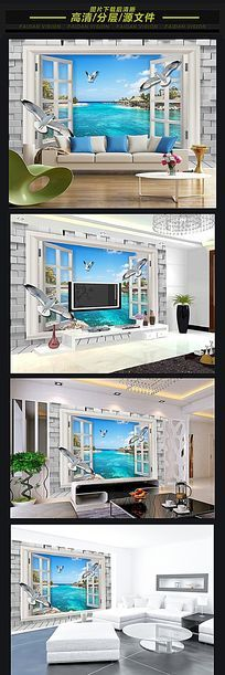 3D立体地中海马尔代夫窗外美景