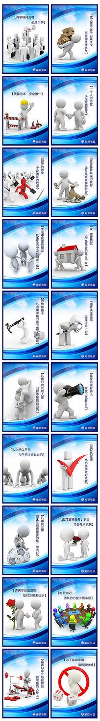 3D小人企业文化海报展板设计