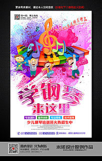 炫彩钢琴培训招生海报设计