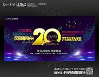 创意店铺20周年庆宣传海报设计