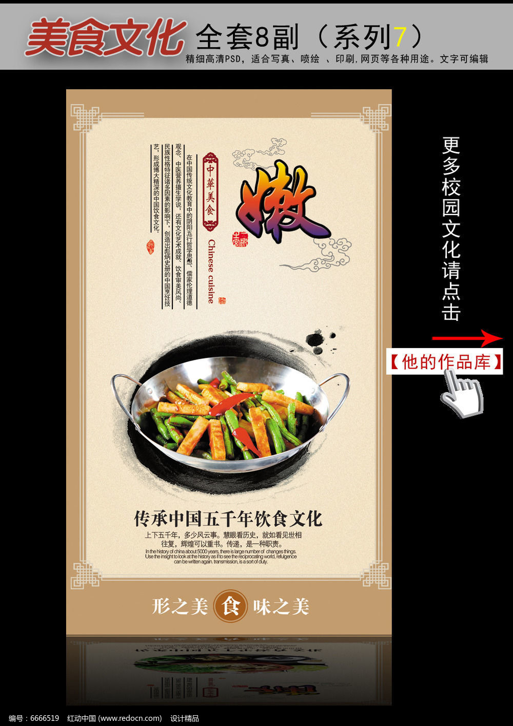 传统美食文化挂图之嫩图片