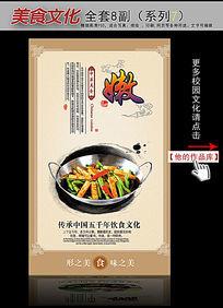 传统美食文化挂图之嫩