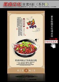 传统美食文化挂图之味