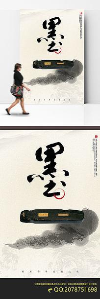 传统文化文房四宝之墨海报设计PSD
