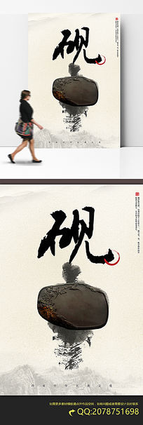 传统文化文房四宝之砚台海报设计PSD