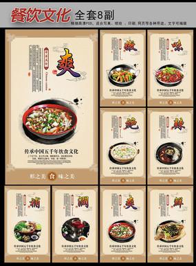 传图美食文化挂图画册