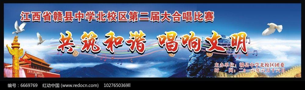 大合唱比赛背景图片