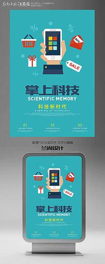 电子商务创新科技宣传海报设计