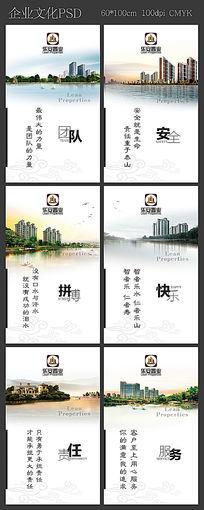房地产企业文化psd模板