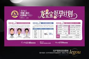 妇产医院活动海报