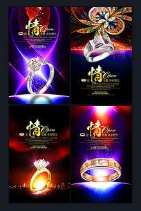 高档珠宝店品牌宣传珠宝海报