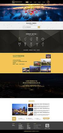 高端定制旅游服务网页设计 PSD
