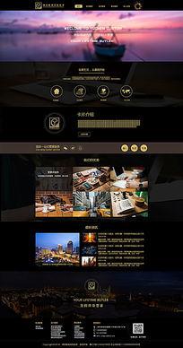 高端旅游私人定制网页设计 PSD