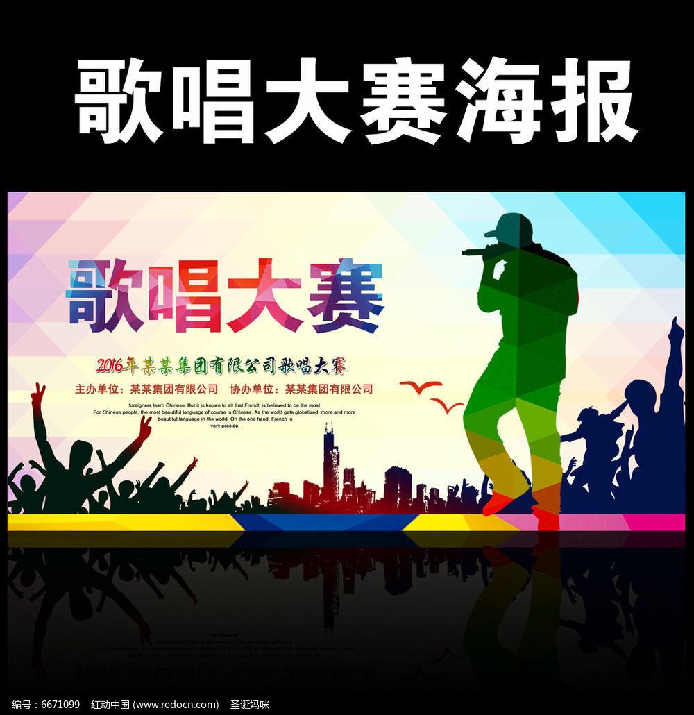 歌唱比赛海报psd素材下载