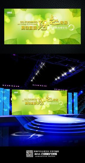 简约环保绿色主题舞台活动背景展板