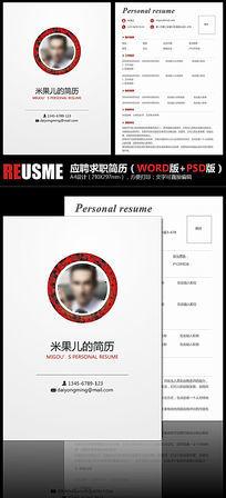 极简主义红色工作简历求职简历毕业简历模板