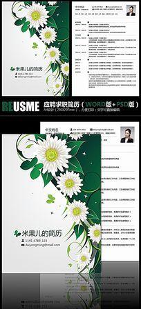 精美绿色花朵求职简历学生简历毕业简历模板