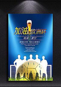 决赛欧洲杯啤酒海报