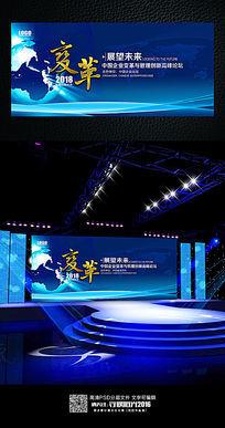 蓝色科技商务论坛会议背景展板