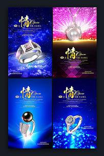 蓝色梦幻商业酷炫珠宝宣传海报模板