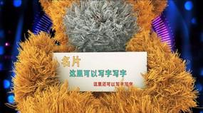炫丽背景跳舞小熊微信名片小视频AE模板
