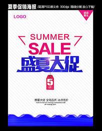 时尚简约夏季促销海报