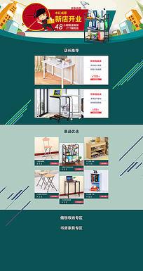 新店开业活动页面 PSD