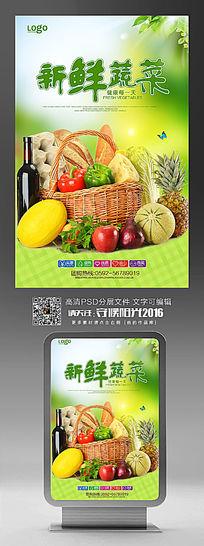 新鲜绿色健康有机蔬菜海报设计