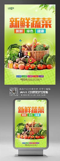 新鲜有机蔬菜绿色食品海报