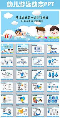 婴幼儿游泳保健动态PPT模板