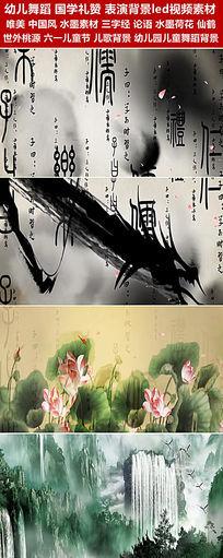 幼儿舞蹈国学礼赞表演背景led视频素材中国风水墨素材