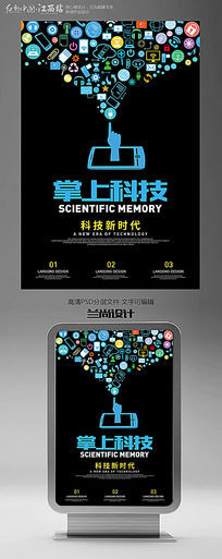 掌商科技扁平化海报设计