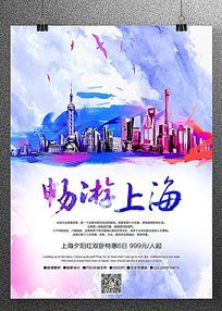 中国风水彩畅游上海海报