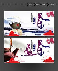 中国风意境茶道海报