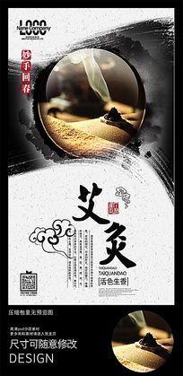中国风中医养生艾灸海报